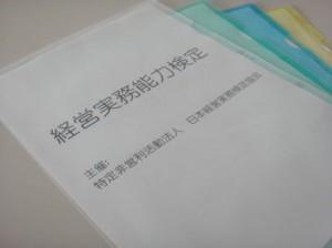 日本経営実務検定協会